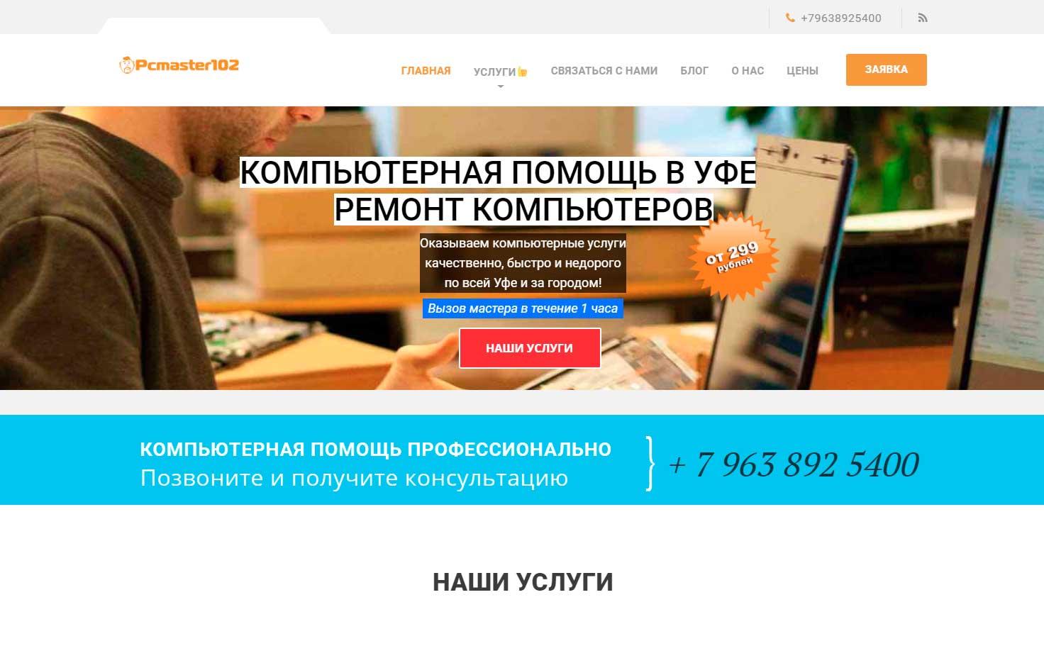Сайт компьютерной помощи