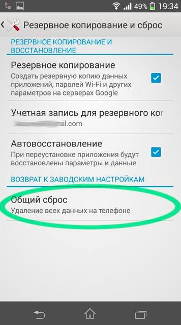 Хард ресет Андроид