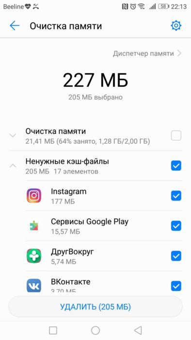 Чистка Андроид смартфона от мусора